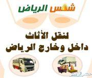 اثاث منزلي نقل فك والتركيب داخل وخارج الرياض