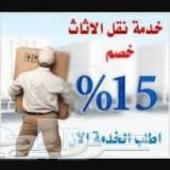 شركة نقل اثاث بالرياض وخارج الرياض فك وتركيب