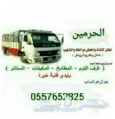 نقل عفش دخل وخارج الرياض