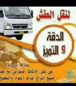 نقل عفش ونقل البضائع داخل الرياض وخارجها