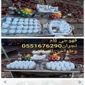 قهوجي يام نجران وطواحي0551676290