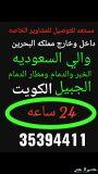 توصيل مشاوير خاصه من البحرين الي السعوديه 24