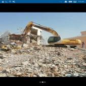 حفر وهدم او هدد وتكسير المباني
