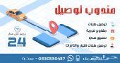 مكة - مجموعة خدمة التوصيل