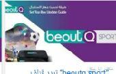 برمجة جهاز BeoutQ