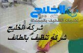 شركة تنظيف فلل مجالس شقق كنب خزانات مساجد