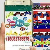 ارقام دوليه وسعودي وبريطاني للواتساب والبرامج