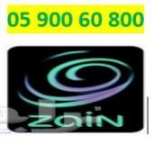 رقم جوال مميز للبيع - مفوتر-زين السعودية