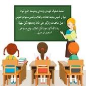 مدرسه تأسيس ومتابعه