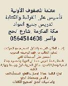 معلمة تأسيس بشارع الحج0564514608