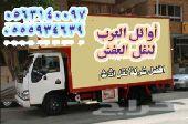 أوائل العرب لنقل العفش داخل وخارج الرياض