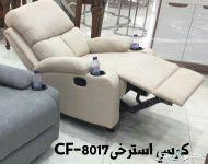 كرسي استرخاء بسعر مميز