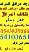 مر فق  ا بو عليي ا لسلا م عليدم 0543839566