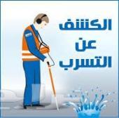 كشف تسربات المياه حل مشاكل تهريب الخزانات