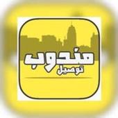 مندوب توصيل طلبات خدمة 24 ساعه