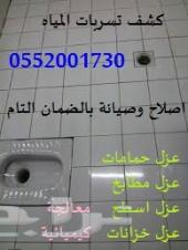 كشف تسربات المياه بدون تكسير مجانا عزل خزانات