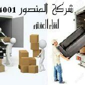 المنصور للنقل 0507994001 بالمدينة المنورة