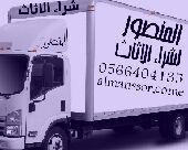 شركة شراء العفش المستعمل بالمدينة المنورة