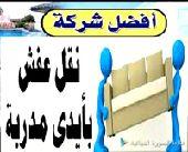 نقل عفش دخل وخارج الرياض مع الفك وتركيب