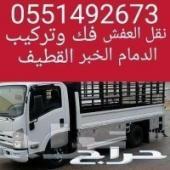 نقل العفش الدمام الخبر الظهران   في الشرقيه