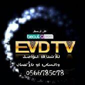 اشتراك EVD TV لرسيفرات بي اوت كيو وغيرها..