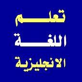 مدرس لغة انجليزية أردني
