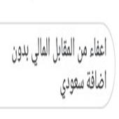 اعفاء من المقابل المالي بدون اضافة سعودي