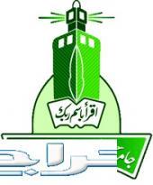 حل مشاركات جامعة الملك عبدالعزيز