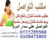 خادمات للتنازل من بنجلاديش 0551286568