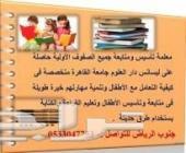 معلمه تاسيس ومتابعه للصفوف الاوليه 0590711787