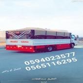 نقل عفش مكه جده الطايف 0594023577