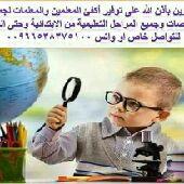 نوفر للطالب معلمين ومعلمات لكل التخصصات
