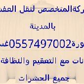شركة غسيل خزانات بالمدينة 0557497002