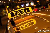 تاكسي ينبع