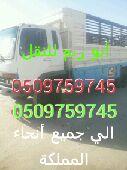 أبو ريم للنقل
