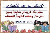 الرياض - معلم لغة عربية