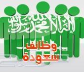 مطلوب وظيفة سعوده بتأمين طبي ولايهم الراتب