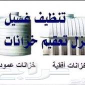 تنظيف الخزانات بالمدينة المنورة