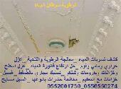 كشف تسربات المياه مجانا بدون تكسير 0552001730