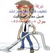 تنظيف منازل شقق خزانات بالرياض غسيل مجالس