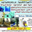 عزل خزانات أسطح تقرير تسربات المياه الرياض