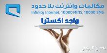 مشاركة انترنت ومكالمات واجد إكسترا