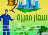 شركة تنظيف منازل شقق مجالس كنب موكيت خزانات