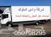 شركة نقل عفش بالرياض مع الفك التركيب والتخزين