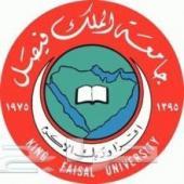 مشاريع تخرج جامعة الملك فيصل 1438ه