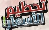 عروض اللحظه الاخيره لشاشات بأسعار جمله