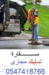 شركة تسليك مجارى بالرياض _تنظيف بيارات