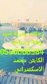 رحلات بحرية صيد نزها وسباحة شباب وعوائل