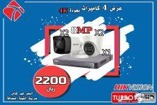 كاميرات المراقبة بجميع أنواعه باسعار خيالي