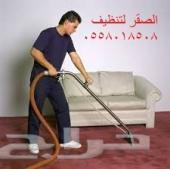 شركة تنظيف فلل وشقق بالرياض غسيل مجالس